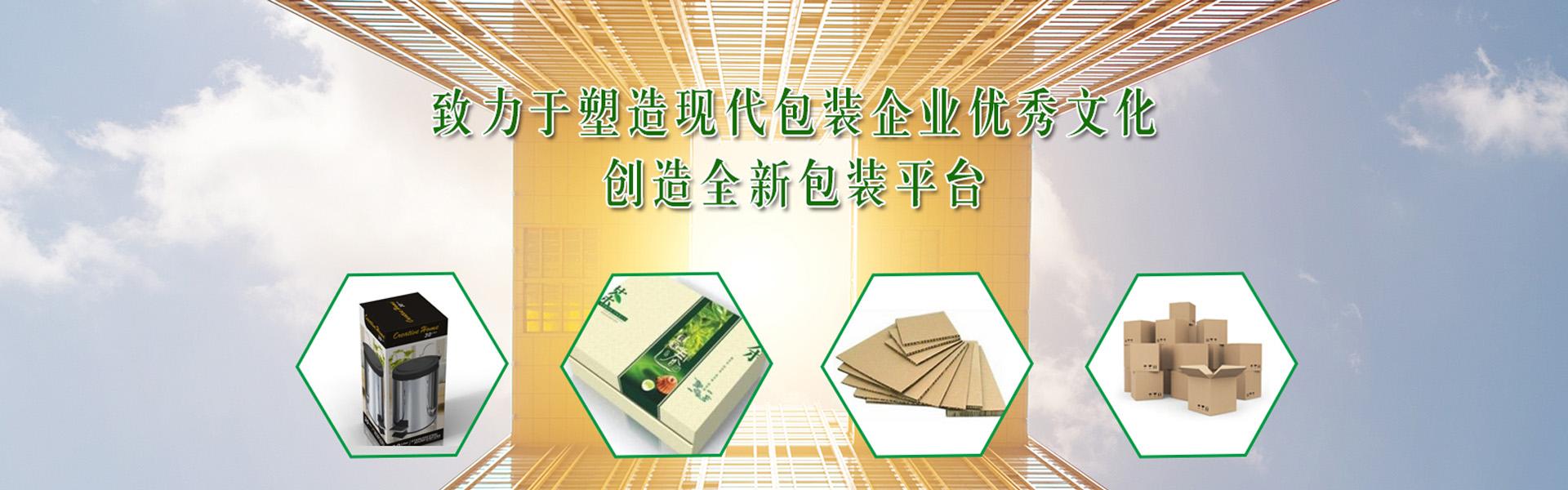 贵州纸箱包装厂